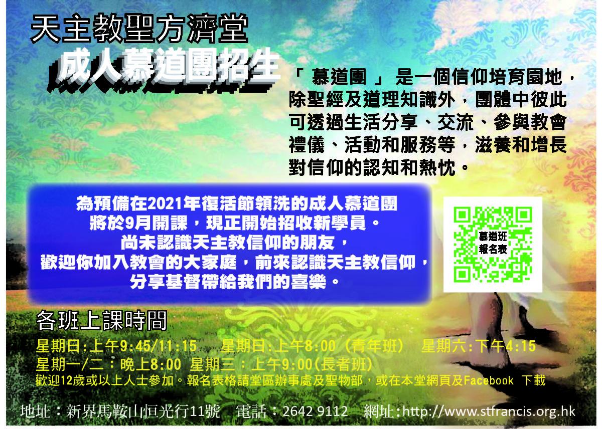 2021 慕道班招生poster-01