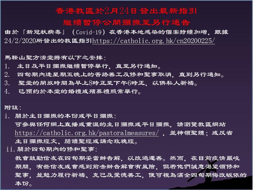 2020.03.29四旬期第五主日 堂區報告