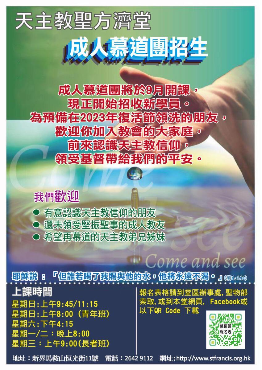 2023 慕道班招生poster edit 1 工作區域 1