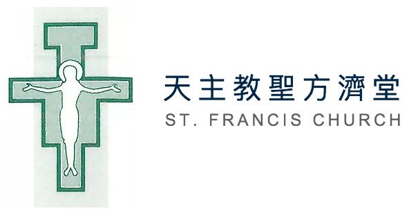 天主教聖方濟堂 Logo